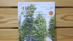 「国立歩(ある)記」  vol.39 2017 Summer