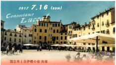 【7/16】ルッカを知る研究会 第1回 テーマ「ルッカの歴史」