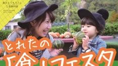 【7/8】とれたの『食』フェスタ〜親子でできるおいしい体験〜