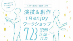【7/23】「演技&創作1日enjoy演劇ワークショップ」KUNITACHIKAGEN.COM