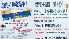 【7/23】「せきやビールの試飲会2017」開催!