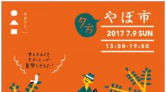 【7/9】やぼ市 夕方15時から開催