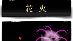 【連載】4コマまんが 音符ひよこの楽しい枝道生活(18)花火