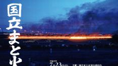 【7/23】国立まと火