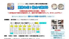 【夏休み陶芸体験】カラフルに楽しくお皿作り♪「夏休みだ!粘土で遊ぼう」