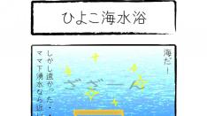 【連載】4コマまんが 音符ひよこの楽しい枝道生活(19)ひよこ海水浴