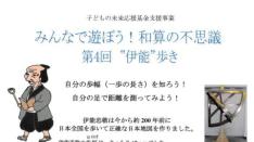 """【7/22】みんなで遊ぼう!和算の不思議 第4回「""""伊能忠敬""""歩き」@プラムジャム"""