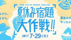 【7/29】夏休み宿題大作戦?2017 くにたちはたけんぼ & つちのこやフェスタ