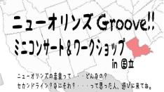 【8/5】「ニューオリンズGroove!!」国立音楽教室
