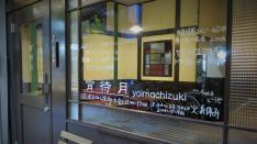 珈琲&日本酒 宵待月-yoimachizuki-