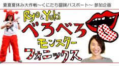 【8/22・24・25】「Ryo&Yukiのべろべろモンスターフォニックス」コトナハウス