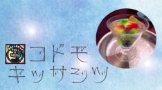 【8/27】「こども喫茶室」せかいのおとなりさん コトナハウスのチャノマにて