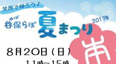 【8/20】谷保らぼ夏まつり2017 谷保天満宮