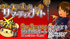 【9/2】「第6回 矢川サマーデイズナイト」矢川メルカード商店街