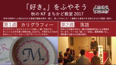 KFまちかどホール「秋のまちかど教室」(カリグラフィー、落語、染物、中国茶)開催!