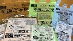 【9/1】国立市 ごみ有料化