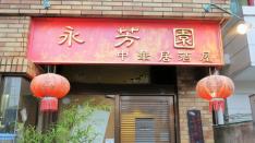 中華居酒屋 永芳園