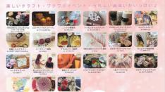 【9/16】第2回 Smile&Loveチャリティマーケット国立