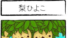 【連載】4コマまんが 音符ひよこの楽しい枝道生活(22)梨ひよこ