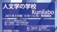 Kunilabo 人文学の学校 2017年9月期(9〜12月)開講講座