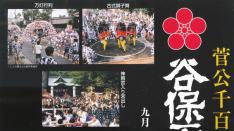 【9/23・24】谷保天満宮例大祭 2017 万灯行列&古式獅子舞