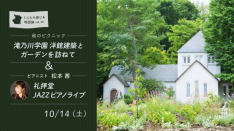 【10/14】滝乃川学園洋館建築とガーデンを訪ねて&礼拝堂JAZZピアノライブ