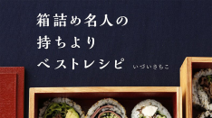 【9/22・23】くにたちの食卓いづい*箱詰め持ちより2日間のマルシェat tama cafe*