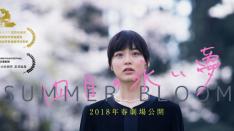 国立ロケ作品「四月の永い夢」主演女優は大河ドラマ「おんな城主直虎」に出演中!