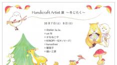 【10/7・8】Handicraft Artist展〜冬じたく〜 ギャラリービブリオ