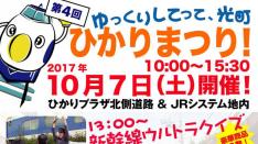 【10/7】ひかりまつり 新幹線ウルトラクイズ&ライブ&縁日