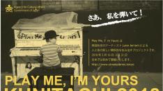 【Play Me, I'm Yours Kunitachi 2018】ピアノクルー募集!