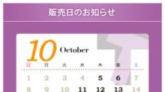 【10月の販売日】アトリエ 辻 東京