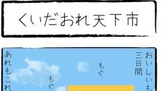 【連載】4コマまんが 音符ひよこの楽しい枝道生活(25)くいだおれ天下市
