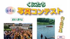 第4回くにたち写真コンテスト 作品募集中! 11/12締切