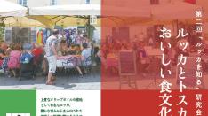 【11/18】第2回ルッカを知る研究会「ルッカとトスカーナ地方のおいしい食文化」
