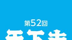 【11/3・4・5】第52回天下市