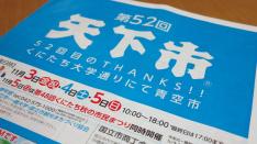 秋晴れの「天下市」11/5まで開催中!