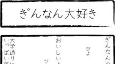 【連載】4コマまんが 音符ひよこの楽しい枝道生活(26)ぎんなん大好き