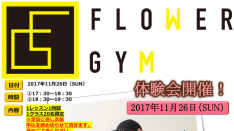 【11/26】FLOWER GYM Hip Hop K-POP体験会