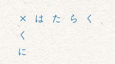 【12/1-12】はたらく×くにたち展 ー絵空事じゃない夢の地図ー