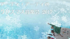 【12/10】アーティ・アーティのクリスマス音楽会2017