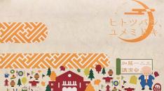 第48回一橋祭 11/24〜26開催!