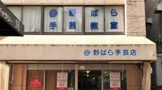 50年の歴史に幕「野ばら手芸店」11/30閉店