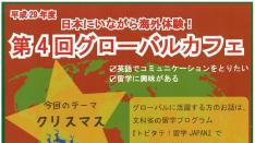 【12/9】第4回グローバルカフェ 日本にいながら海外体験!