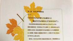 【11/30】子育て教育懇談会 国立市公民館