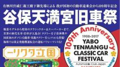【12/3】谷保天満宮旧車祭 クラシックカーが大学通りを疾走!