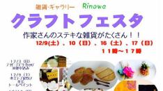 [クラフトフェスタ]雑貨・ギャラリーRinowa プレオープン!