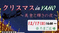 【12/17】クリスマスinYAHO@たまご広場