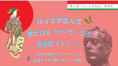 【1/28】第3回ルッカを知る研究会 〜プッチーニ オペラ「蝶々夫人」への誘い〜