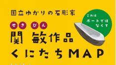 国立ゆかりの石彫家「関敏作品 くにたちMAP」完成!